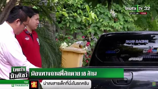 cara nonton thairath TV di parabola