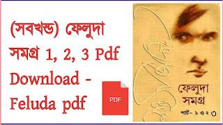 (সব খন্ড) ফেলুদা সমগ্র 1, 2, 3 Pdf Download - Feluda pdf