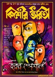 Kishore Bharati horror edition