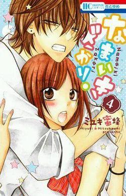 Namaikizakari Volume 04