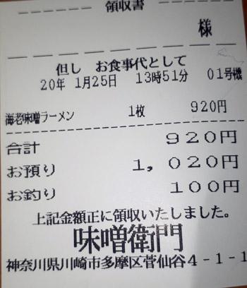 濃厚味噌ラーメン 味噌衛門 2020/1/25 飲食のレシート