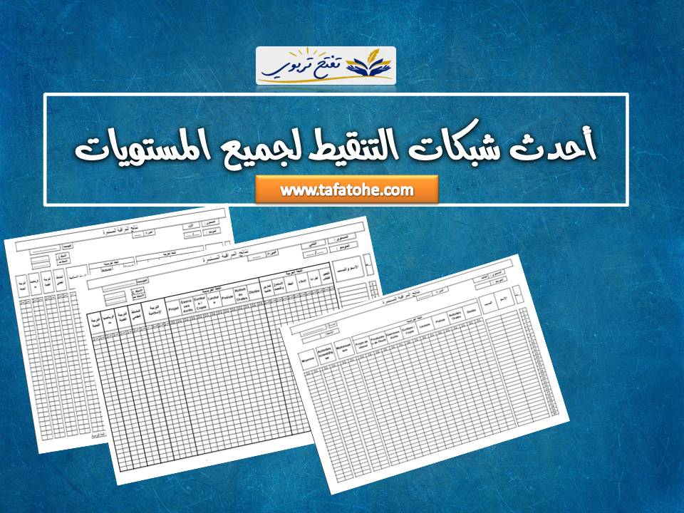 أحدث شبكات التنقيط لجميع المستويات عربية وفرنسية وفق مسار