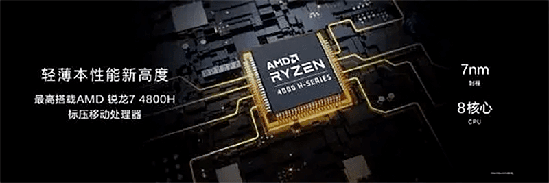 With the latest Ryzen 4000 mobile series