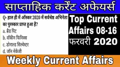 Latest Current Affairs  (Daily Current Affairs 2020) - Current Affairs In India