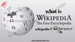 wikipedia full information in hindi