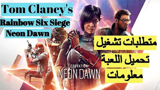 متطلبات تشغيل Tom Clancy's Rainbow Six Siege Neon Dawn , تحميل اللعبة و معلومات