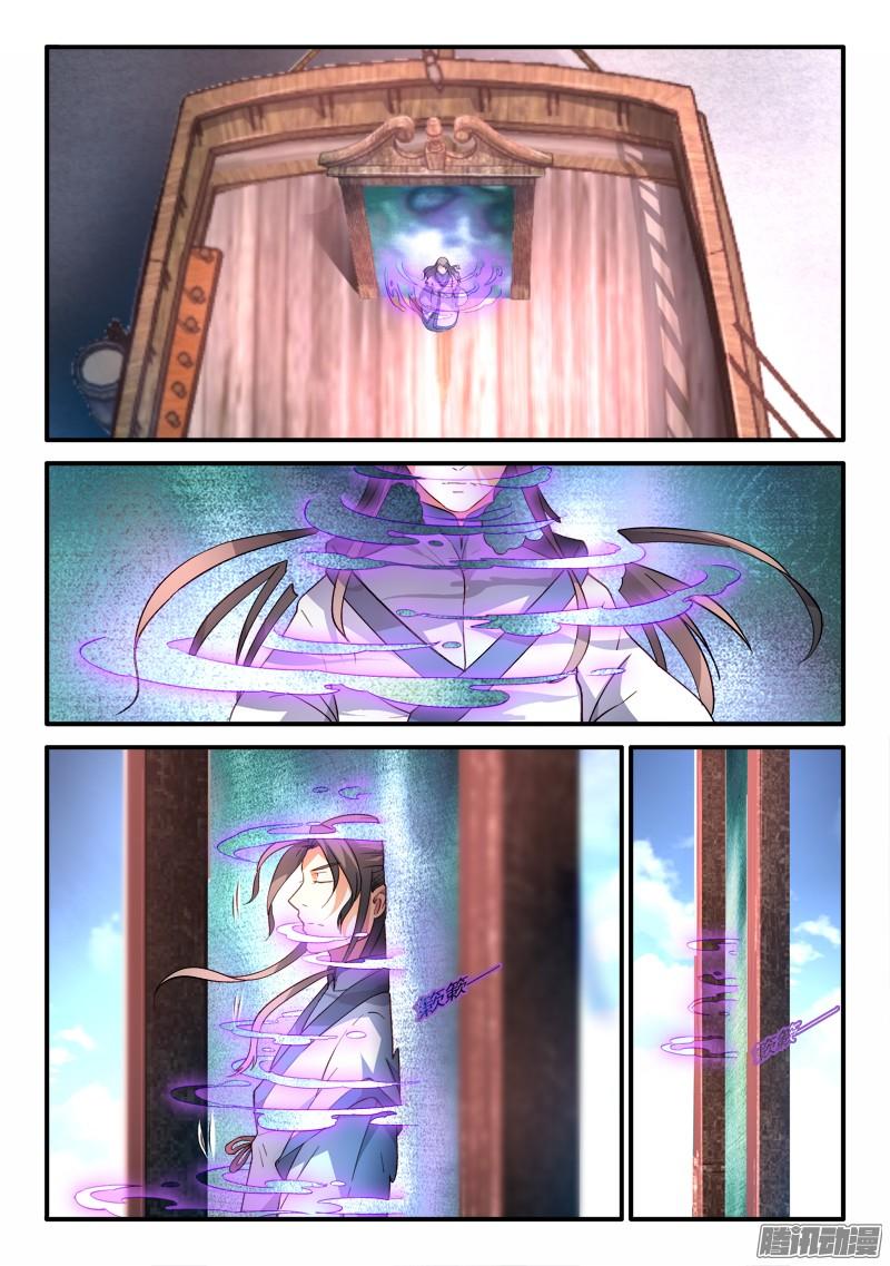 อ่านการ์ตูน Spirit Blade Mountain 185 ภาพที่ 5