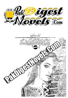 Zindagi Hum Tujhe Guzarain Gy Episode 1 By Rahat Jabeen