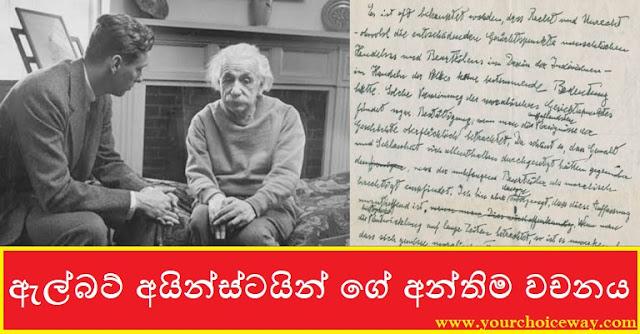 ඇල්බට් අයින්ස්ටයින් ගේ අන්තිම වචනය (The Last Word Of Albert Einstein) - Your Choice Way