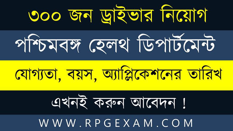 Govt jobs in west bengal 2020