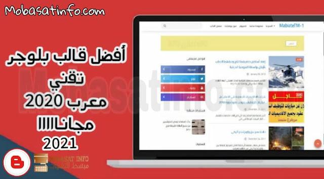 أروع قالب بلوجر 2021 سريع إحترافي للمدونات العربية