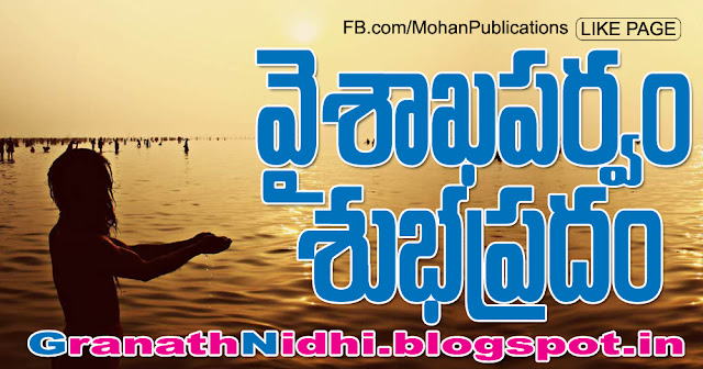 వైశాఖ  పర్వం శుభప్రదం Vaisakha Maasam Vaisakha Hindu Month Hindu Month Vaisakha Vaisakha Nela Saakshi Epaper Saakshi Sunday Paper Bhakthi Pustakalu Bhakti Pustakalu BhakthiPustakalu BhaktiPustakalu