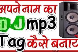 Apne Naam Ka DJ voice tag free me kaise banate hain ?