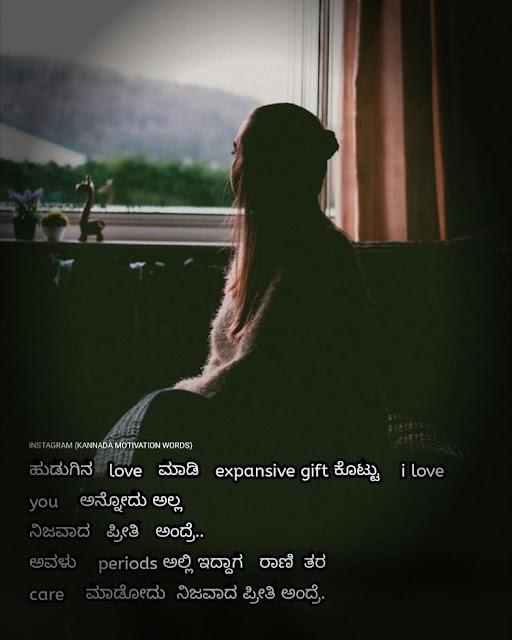 kannada girl quotes