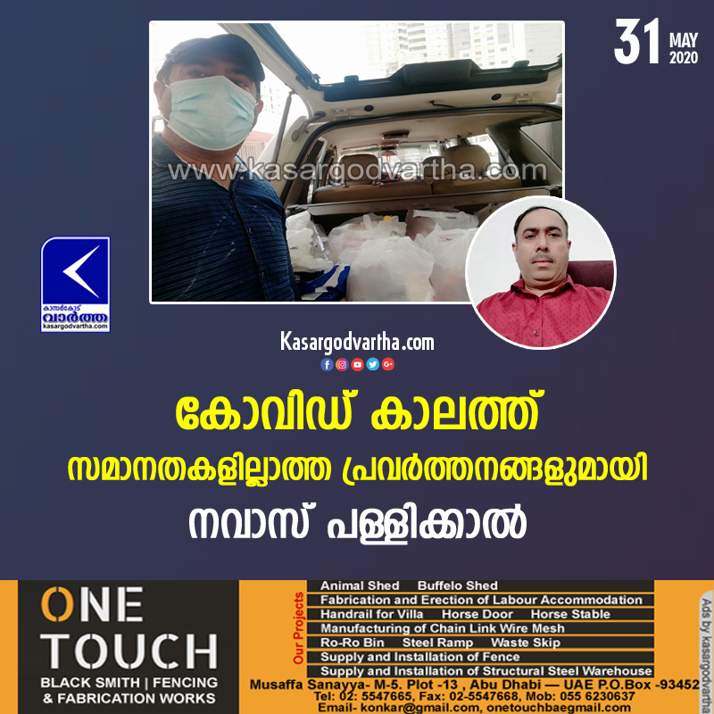 Kuwait, Gulf, Kasaragod, Kerala, News, Helping hands, Navas Pallikkal a man with Human kind