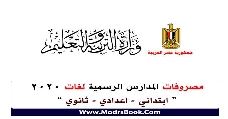 مصروفات المدارس الرسمية 2020 ابتدائي واعدادي وثانوي
