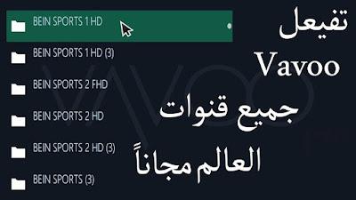 برنامج VAVOO, تفعيل برنامج vavoo, تفعيل برنامج vavoo 2022, تحميل برنامج vavoo للايفون, تفعيل vavoo للحاسوب, تحميل تطبيق VAVOO للكمبيوتر, تحميل برنامج VAVOO tv للكمبيوتر, تحميل برنامج VAVOO TV للاندرويد, VAVOO PC, طريقة تشغيل برنامج VAVOO, متابعة البث المباشر للقنوات الفضائية على الكمبيوتر, VAVOO.exe download telecharger