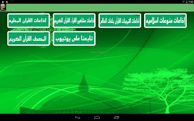 تحميل تطبيق راديو القرآن الكريم حول العالم للاندرويد