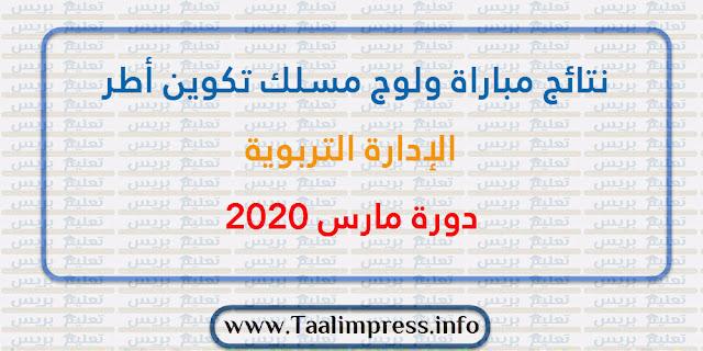 نتائج مباراة ولوج مسلك تكوين أطر الإدارة التربوية دورة مارس 2020