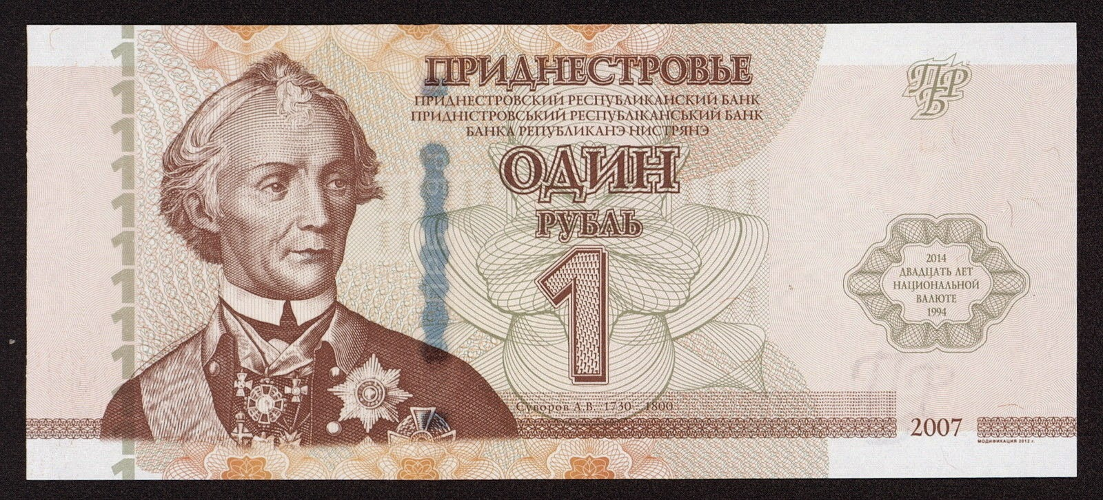Banknotes and coins of Transnistria. Interesting facts about the currency of the PMR 30