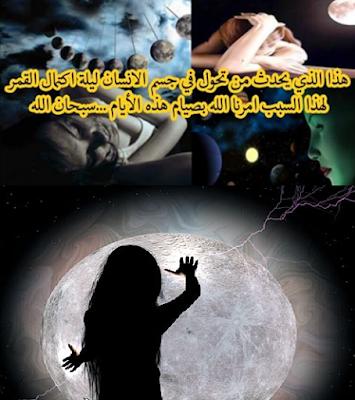 معلومة اول مره ستعرفها فى حياتك ..!  هل تعلم هذا الذي يحدث من تحول في جسم الانسان ليلة اكتمال القمر لهذا السبب امرنا الله بصيام هذه الأيام ...سبحان الله