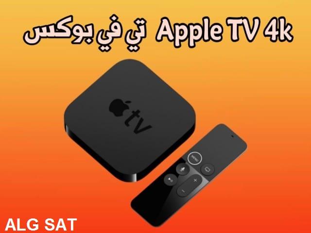 مواصفات ومميزات ابل تي في بوكس Apple TV 4K مع السعر