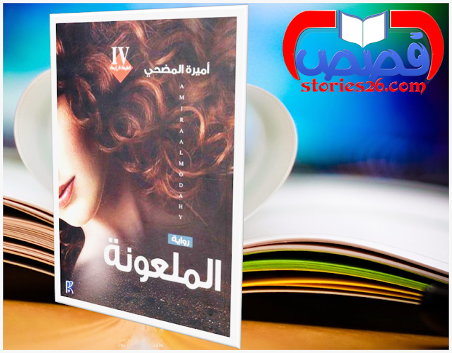 رواية الملعونة بقلم الكاتبة السعودية أميرة المضحي - الفصل الخامس عشر