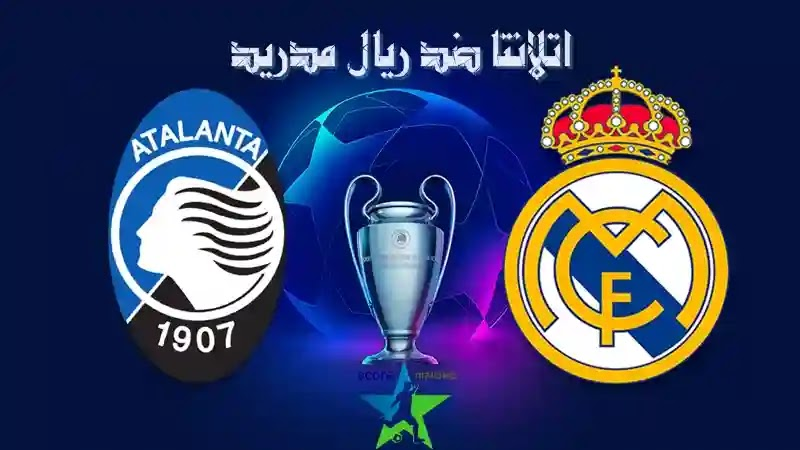 تشكيلة اتلانتا ضد ريال مدريد 24 / 02 / 2021 في دوري ابطال اوروبا