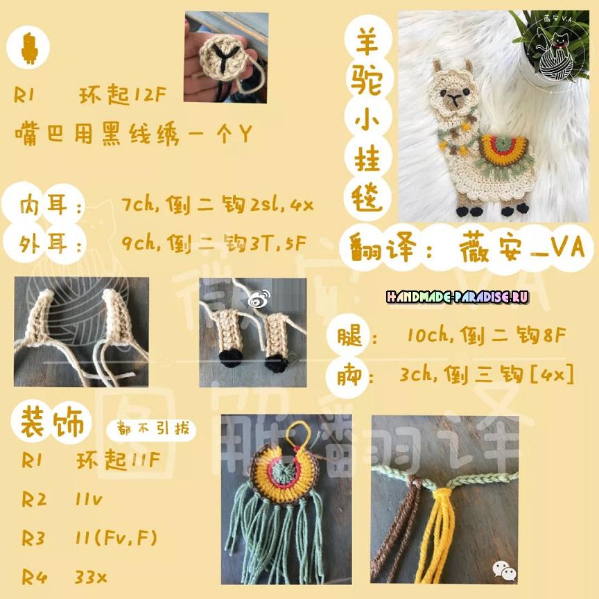 Альпака с седлом крючком. Описание вязания (3)