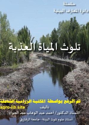كتاب : تلوث المياه العذبة الزراعية