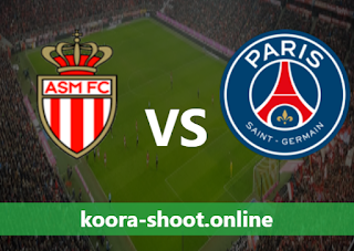 بث مباشر مباراة باريس سان جيرمان وموناكو اليوم بتاريخ 19/05/2021 كأس فرنسا