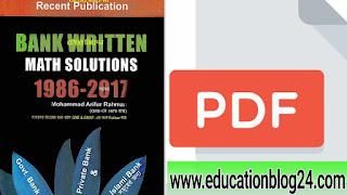 ব্যাংক রিটেন ১৯৮৬-২০১৭ ম্যাথ সল্যুশন | Pdf Download | Bank Written Math Solutions 1986-2017
