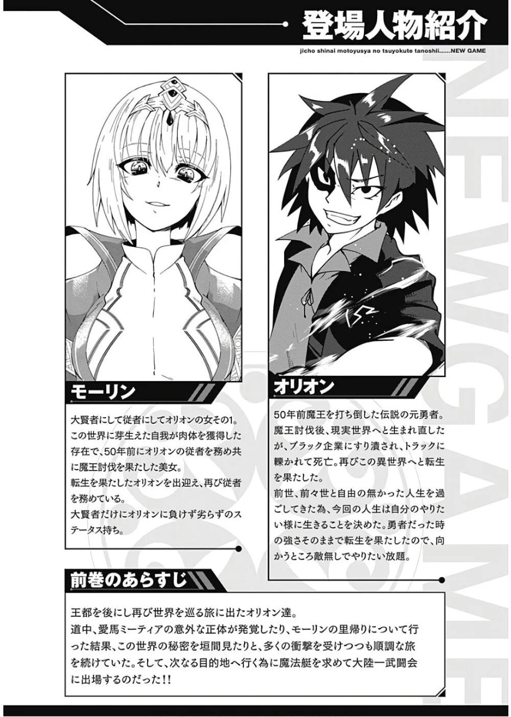 อ่านการ์ตูน Jichou shinai Motoyuusha no Tsuyokute Tanoshii New Game ตอนที่ 47 หน้าที่ 3