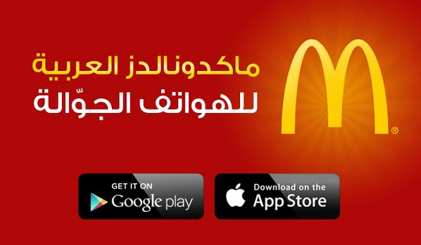 تحميل تطبيق ماكدونالدز Mcdonalds مجانا للأندرويد والأيفون