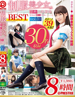 HRV-030 Uniform Beautiful Girl. Forbidden After School School SEX Days. BEST Vol.01 Saddle Up To Your Heart's Content, The Highest Peak Tight Clothes Fuck