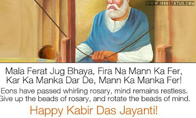 Happy kabir das jayanti whatsapp status