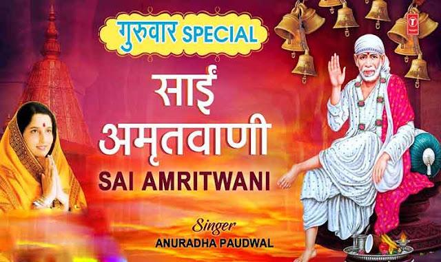 Shree Sai Amritvani Lyrics