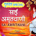 श्री साईं अमृतवाणी SHREE SAI AMRITVANI LYRICS in Hindi - Anuradha Paudwal