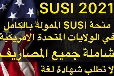 منحة SUSI في الولايات المتحدة الامريكية 2021  برنامج التبادل الثقاقي والطلاب الممول بالكامل