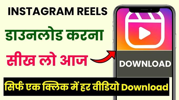 Instagram Reels Video कैसे Download करें ? How To Download Instagram Reels Video ?