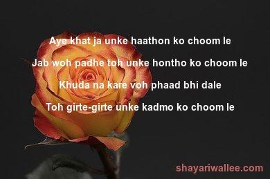 pyaar romantic shayari