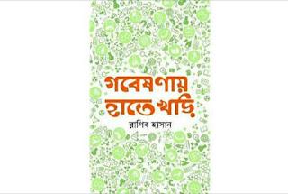 রাগিব হাসানের বই pdf , গবেষনায় হাতে খড়ি pdf , গবেষণা পদ্ধতি ও কৌশল pdf , গবেষণা পদ্ধতি বই pdf free download