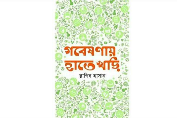 গবেষণায় হাতেখড়ি PDF Download – রাগিব হাসান || শিক্ষণীয় বই