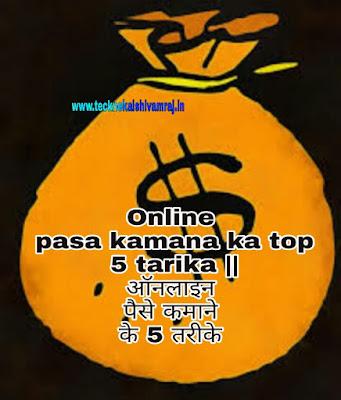 Online pasa kamana ka top 5 tarika || ऑनलाइन पैसे कमाने के 5 तरीके