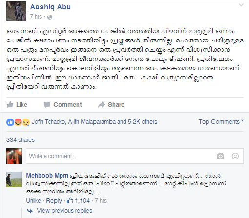 Aashiq abu mathrubhumi issue