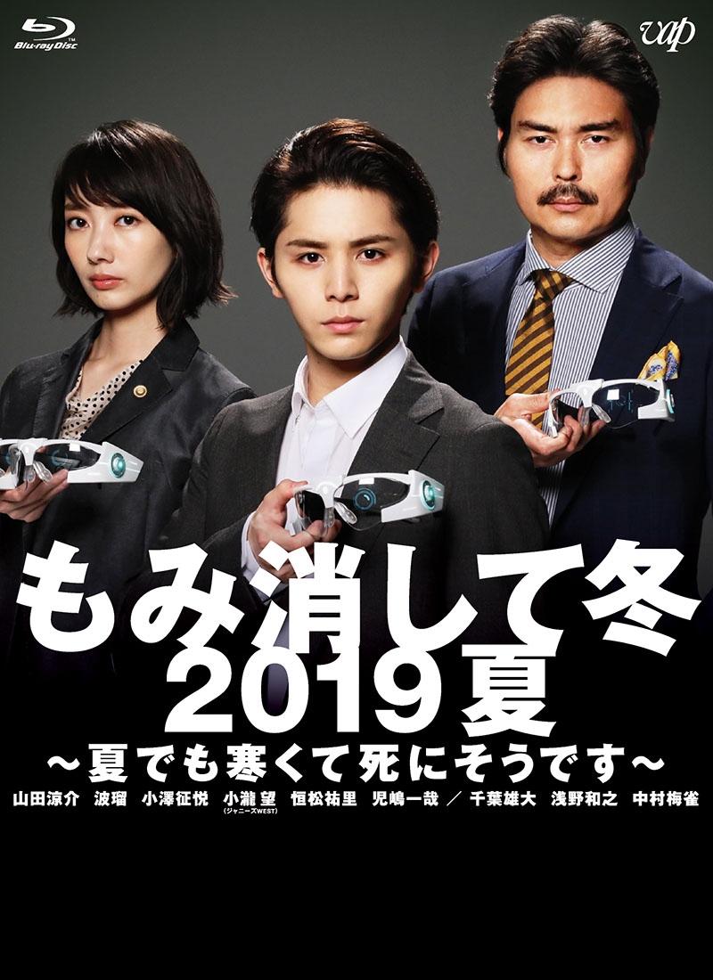 Sinopsis The Kitazawas Summer 2019