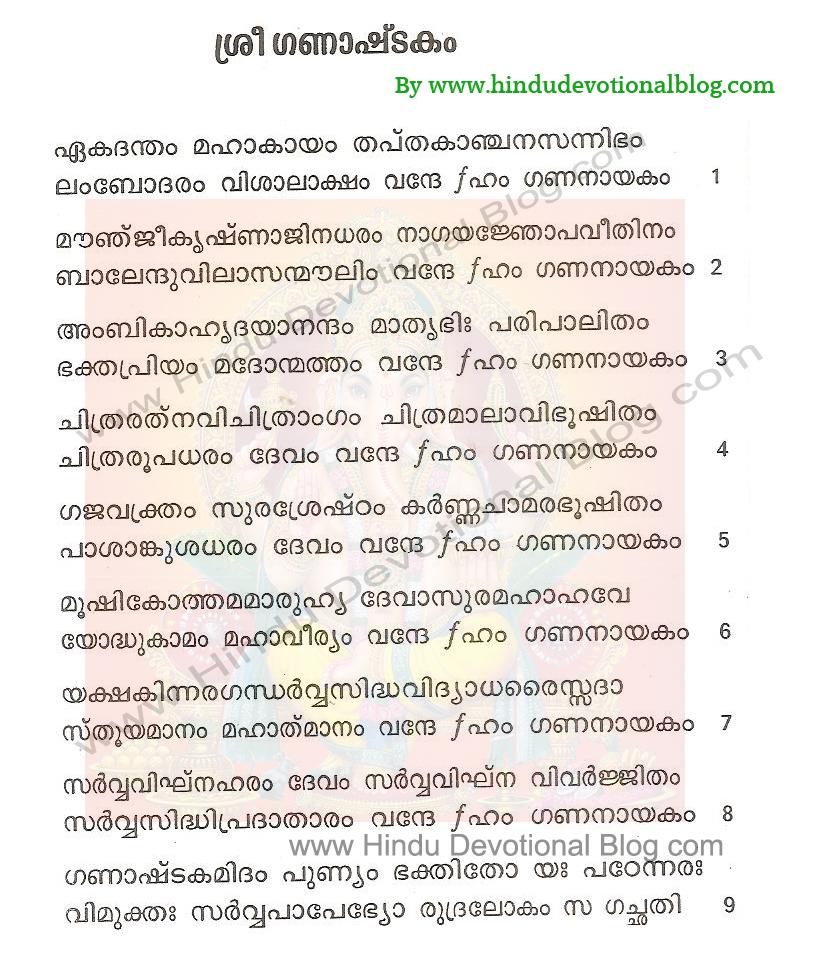 Ganesha Ashtakam Lyrics in Malayalam | Hindu Devotional Blog