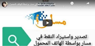 فيديو توضيحي لتصدير واستيراد النقط في مسار بواسطة الهاتف المحمول