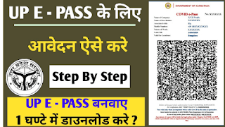 Rahat.up.nic.in E-Pass Application Status 2021
