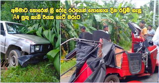 A 9 son who went on a joy ride stealthily on Poya Day without mother's notice ...  crashes into cab and dies!